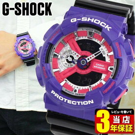 【BOX訳あり】CASIO カシオ G-SHOCK Gショック ビッグフェイス GA-110NC-6A 海外モデル メンズ 腕時計 ウォッチ ウレタン バンド 多機能 クオーツ ランニング スポーツ カジュアル アナログ デジタル 紫 パープル ピンク ギフト ブランド