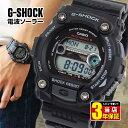 【送料無料】 CASIO カシオ Gショック ジーショック G-SHOCK GSHOCK 電波 ソーラー ソーラー電波時計 海外モデル 腕時…