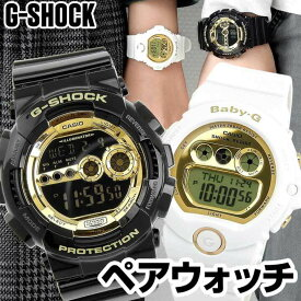 ペアウォッチ CASIO カシオ G-SHOCK Gショック ベビーG GD-100GB-1 BG-6901-7 腕時計 メンズ レディース ホワイト 白 ブラック 黒 ゴールド 海外モデル カップル 結婚祝い 夫婦 おそろい 誕生日プレゼント 男性 女性 ギフト Pair watch