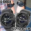CASIO カシオ G-SHOCK Gショック ジーショック Baby-G ベビーG ペアウォッチ 35周年 限定モデル メンズ 腕時計 多機能…