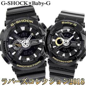 BOX訳ありCASIO カシオ G-SHOCK Gショック Baby-G ベビーG ペアウォッチ LOVERS COLLECTION ラバーズコレクション ラバコレ 翼 SLV-18A-1A メンズ レディース 腕時計 ウレタン 多機能 黒 ブラック 海外モデル