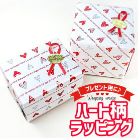 バレンタインや母の日のプレゼントに最適!ハート柄包装紙でラッピング包装ご注文商品と一緒にお買い物カゴへお入れ下さい。商品1点につき1包装になります 誕生日 男性 女性 ギフト プレゼント クリスマス