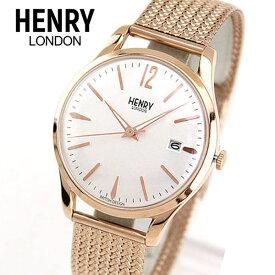HENRY LONDON ヘンリーロンドン RICHMOND リッチモンド メッシュベルト HL39-M-0026 海外モデル メンズ レディース 腕時計 男女兼用 ユニセックス ピンクゴールド 誕生日プレゼント 男性 ギフト ブランド