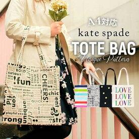 Kate Spade ケイトスペード トートバッグ 誕生日プレゼント 女性 ギフト ブランド