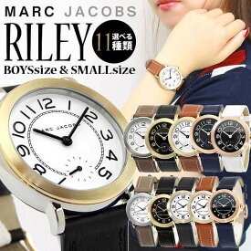 【BOX訳あり】Marc Jacobs マーク ジェイコブス RILEY ライリー レディース 腕時計 時計 革ベルト レザー MJ1468 MJ1471 MJ1515 MJ1472 MJ1475 MJ1576 黒 ブラック 白 ホワイト 青 ネイビー 茶 ブラウン 海外モデル 誕生日プレゼント 女性