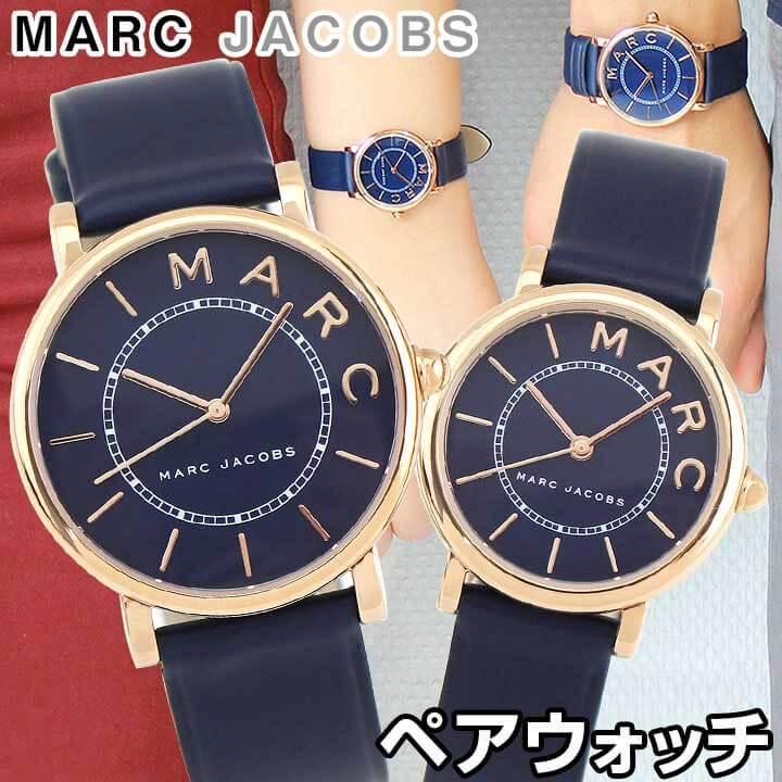【送料無料】Marc Jacobs マーク ジェイコブス ロキシー メンズ レディース 腕時計 ユニセックス 革ベルト レザー 青 ネイビー ペアウォッチ 誕生日プレゼント 女性 母の日 ギフト Pair watch ブランド