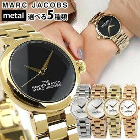 THE MARC JACOBS ザ マークジェイコブス THE ROUND WATCH ザ ラウンドウォッチ レディース 腕時計 メタル 黒 ブラック 白 ホワイト 銀 シルバー ローズゴールド ゴールド おしゃれ かわいい シンプル 誕生日 女性 ギフト プレゼント 海外モデル