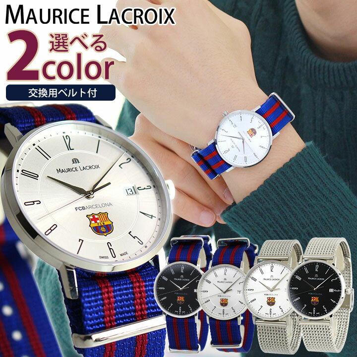 【送料無料】 MAURICE LACROIX モーリスラクロア メンズ 腕時計 ナイロン 黒 ブラック 銀 シルバー FCバルセロナ 替えベルト付き 誕生日プレゼント 男性 ギフト