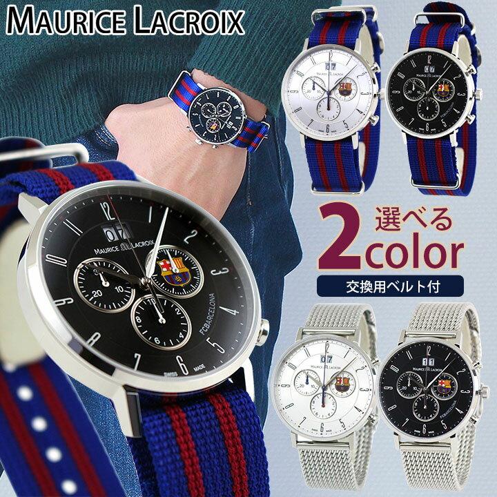 【送料無料】 MAURICE LACROIX モーリスラクロア メンズ 腕時計 ナイロン 黒 ブラック 銀 シルバー FCバルセロナ 替えベルト付き クロノグラフ 誕生日プレゼント 男性 ギフト