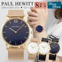 ★送料無料 PAUL HEWITT ポールヒューイット 腕時計 Sailor Line セラーライン 36mm 39mm 海外モデル メンズ レディー…