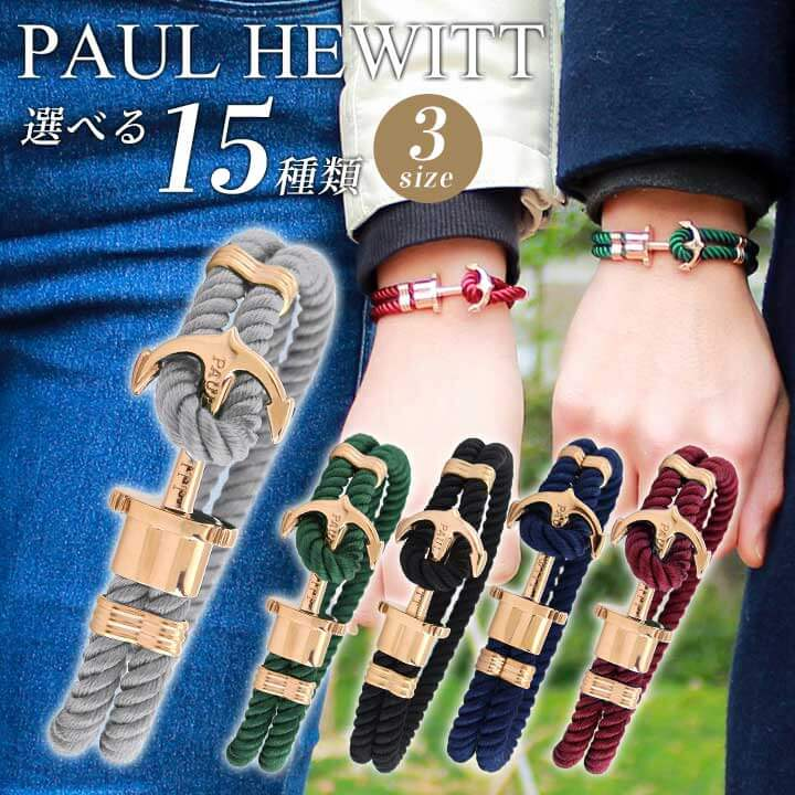 【送料無料】 PAUL HEWITT ポールヒューイット ブレス PHREP アンカーブレスレット 碇 ナイロン ローズゴールド ピンクゴールド レディース アクセサリー