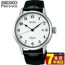 【送料無料】 セイコー プレザージュ 腕時計 SEIKO PRESAGE プレステージライン メンズ 自動巻き 琺瑯×渡辺力 ほうろ…