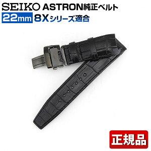 SEIKO セイコー ASTRON アストロン 8Xシリーズ用純正バンド 交換 替えバンド クロコダイル 幅22mm R7X08DC 国内正規品 黒 ブラック 8Xシリーズ フォーマル 誕生日プレゼント 男性 ブランド