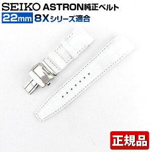 SEIKO セイコー ASTRON アストロン 交換 8Xシリーズ用純正バンド替えバンド クロコダイル 幅22mm R7X09AC 国内正規品 白 ホワイト 8Xシリーズ フォーマル 誕生日プレゼント 男性 ブランド