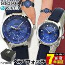 【送料無料】 SEIKO セイコー WIRED f ワイアード エフ ペアウォッチ ペアスタイル AGAD727 AGED712 国内正規品 メンズ レディース ペア 腕時計 レザー 革ベルト ソーラ