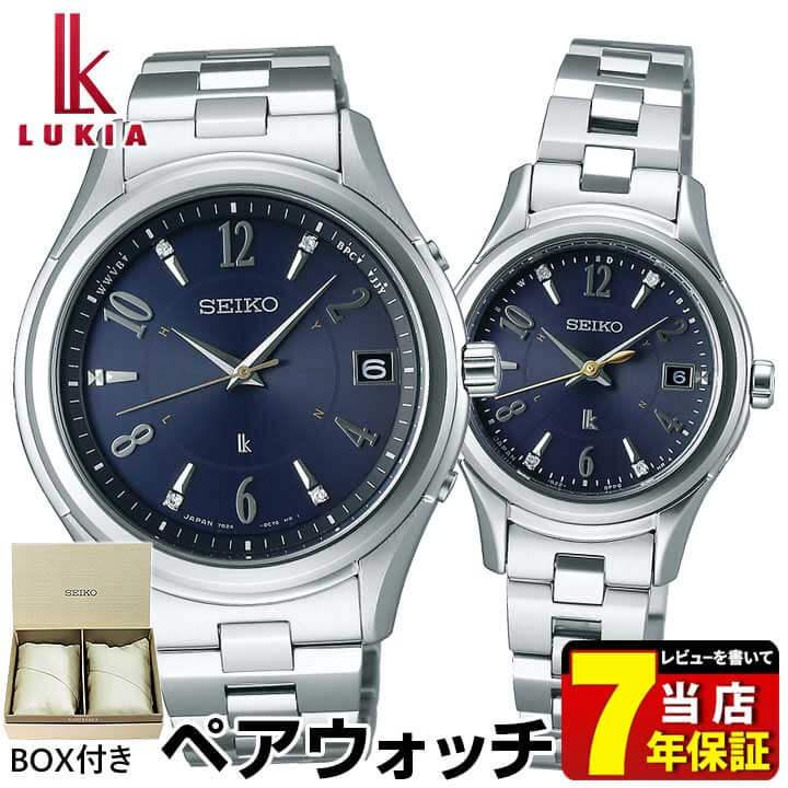 【送料無料】 SEIKO セイコー LUKIA ルキア SSVH019 SSVW109 メンズ レディース 腕時計 ペア メタル 電波ソーラー 青 ブルー 銀 シルバー lady diamond 限定モデル 国内正規品 商品到着後レビューを書いて7年保証