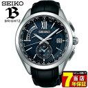 SEIKO セイコー BRIGHTZ ブライツ フライトエキスパート デュアルタイム SAGA251 メンズ 腕時計 革ベルト レザー クロコダイル ソーラー電波時計 黒 ブラック 青 ネイビー 国内正規品 退職祝い 還暦 ギフト ブランド
