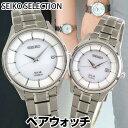 【ペアBOX付き】セイコーセレクション SEIKO SELECTION SBPX101 STPX041 メンズ レディース ペアウオッチ 腕時計 チタ…