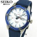 ★送料無料 SEIKO セイコー SRP781K1 海外モデル メンズ 腕時計 ウォッチ シリコン ラバー バンド 機械式 メカニカル 自動巻き アナログ 青 ブルー 銀 シルバー 富士山世界遺産登録