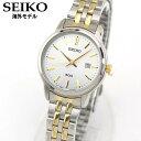 SEIKO セイコー NEO CLASSIC ネオクラシック SUR661P1 レディース 腕時計 メタル カレンダー クオーツ アナログ 金 ゴ…