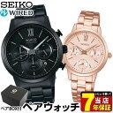 【送料無料】 SEIKO セイコー WIRED PAIR STYLE ワイアード ペアスタイル 限定モデル メンズ レディース ペア 腕時計 メタル アナログ 黒 ブラック ピンク 国内正規品 商品到