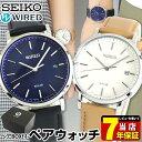 【送料無料】 SEIKO セイコー ペアウォッチ ブランド カップル ペアルック WIRED PAIR STYLE ワイアード ペアスタイル メンズ レディース ペア 腕時計 革ベルト レザー ソーラ