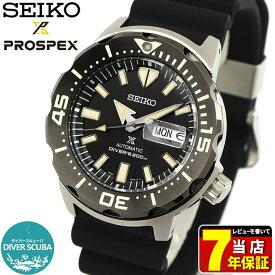 【ボトル付き】SEIKO セイコー PROSPEX プロスペックス MONSTER モンスター ダイバーズ Monster メンズ 腕時計 機械式 メカニカル 自動巻き 黒 ブラック 誕生日プレゼント 男性 ギフト SBDY035 国内正規品