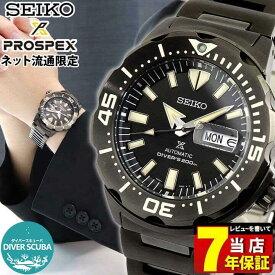 【ボトル付き】SEIKO セイコー PROSPEX プロスペックス MONSTER モンスター 限定モデル メンズ 腕時計 メタル 機械式 メカニカル アナログ 黒 ブラック 誕生日プレゼント 男性 ギフト SBDY037 国内正規品