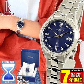SEIKO セイコー LUKIA ルキア 2019 エターナルブルー限定モデル 電波ソーラー レディース 腕時計 青 ネイビー 銀 シルバー 誕生日 女性 ギフト プレゼント SSQV071 国内正規品
