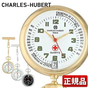 チャールズヒューバート CHARLES-HUBERT 懐中時計 オープンフェイス アンティーク ナースウォッチ パルスメーター 蓄光 日付 シンプル 電池 ブランド 赤十字 6901-B 6901-G 6901-W 脈拍 金 ゴールド 銀