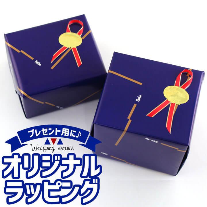 プレゼントや父の日に最適!青色包装紙でラッピング(店名入り) ご注文商品と一緒にお買い物カゴへお入れ下さい。商品1点につき1包装になります 誕生日プレゼント 男性 女性 ギフト