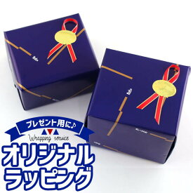 プレゼント ホワイトデー 父の日に最適!青色包装紙でラッピング(店名入り) ご注文商品と一緒にお買い物カゴへお入れ下さい。商品1点につき1包装になります 誕生日プレゼント 男性 女性 バレンタイン ギフト