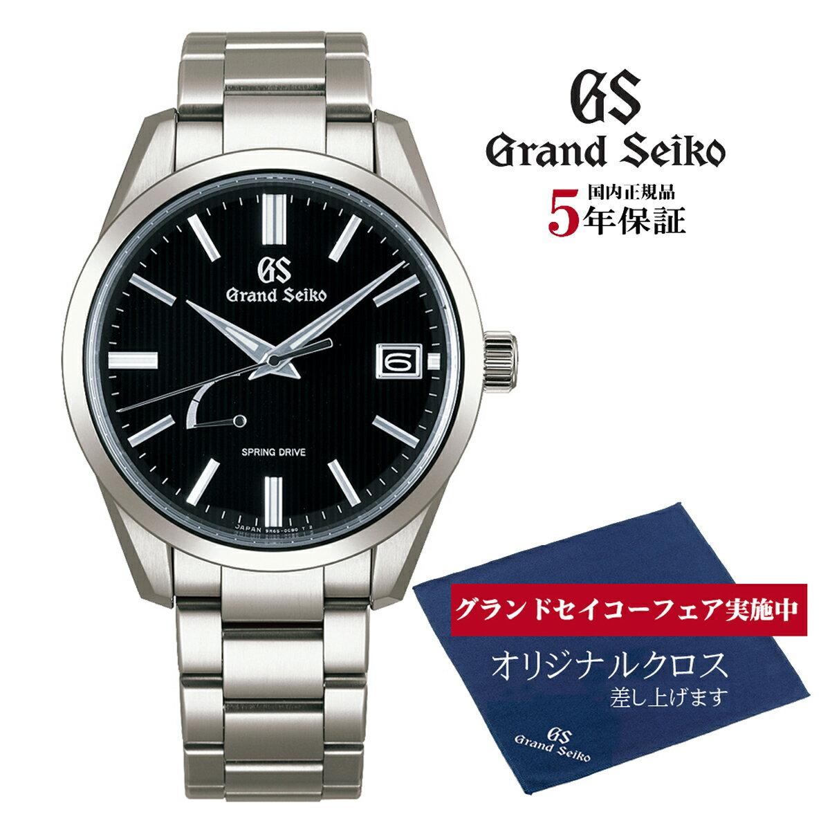 【正規メーカー保証3年】【正規品】 Grand Seiko 【グランドセイコー】 SBGA349 9Rスプリングドライブ ブライトチタンモデル 【腕時計】