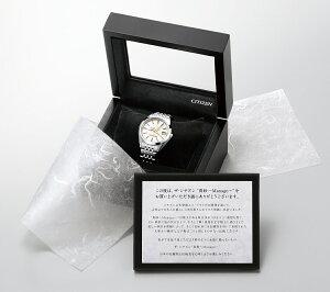 ※ザ・シチズンTheCITIZENAQ1060-56W高精度エコドライブ土佐和紙採用モデル真砂(Manago)250本限定モデル替えバンド付正規品腕時計
