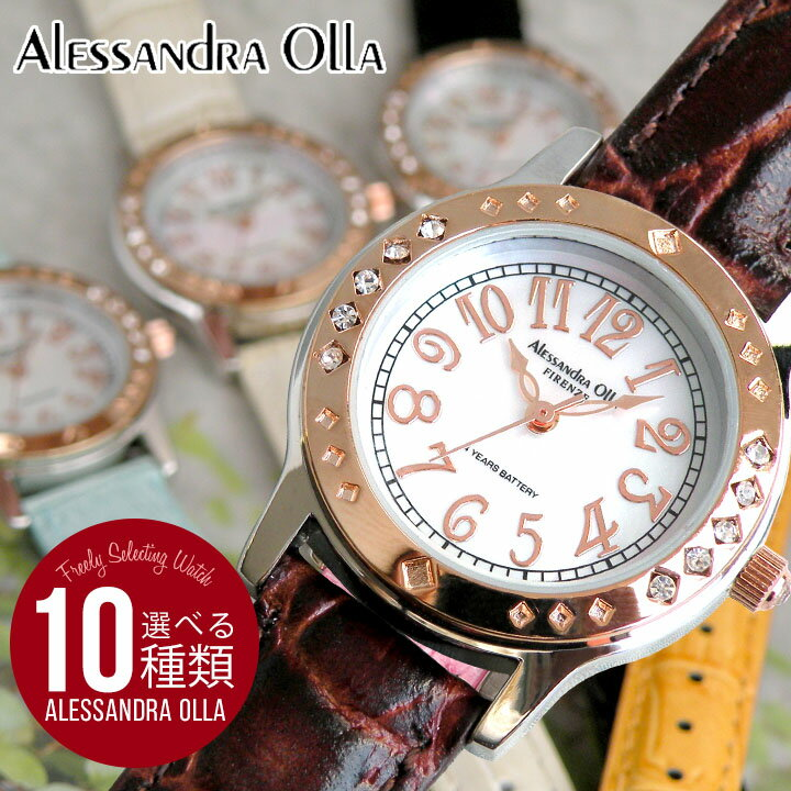 【送料無料】◆Alessandra Olla アレッサンドラオーラ 腕時計時計 レディース アレサンドラオーラ 腕時計時計 レディース レディース/天然シェル文字板 誕生日プレゼント 女性 ギフト 母の日