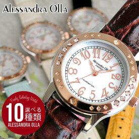 Alessandra Olla アレッサンドラオーラ 腕時計 時計 レディース アレサンドラオーラ レディース 天然シェル文字板 誕生日プレゼント 女性 ギフト アラビア数字