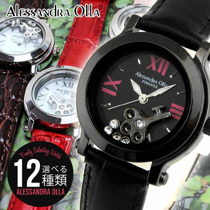 【送料無料】Alessandra Olla アレッサンドラオーラ かわいい アレサンドラオーラ レディース 腕時計 革ベルト ブランド 時計 カラフル キラキラ 鍵型チャーム入り 誕生日プレゼント 女性 ギフト