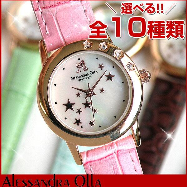 Alessandra Olla アレッサンドラオーラ アレサンドラオーラ AO-810 AO810 選べる10種類 ピンクゴールド レディース 腕時計 レザーバンド かわいい 誕生日プレゼント 女性 ギフト 母の日