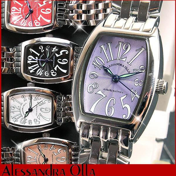 【訳あり】 【送料無料】Alessandra Olla アレッサンドラオーラ アレサンドラオーラ レディース 腕時計 黒 白 赤 紫 ブラック ホワイト レッド パープル ピンク AO981 AO982 AO985 AO987 AO988 メタルバンド トノー型