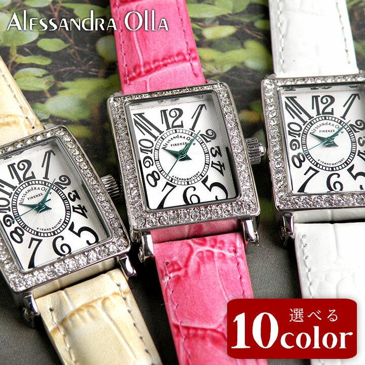 【送料無料】石付き Alessandra Olla アレッサンドラオーラ アレサンドラオーラ 腕時計 レディース 誕生日プレゼント 女性 ギフト 母の日