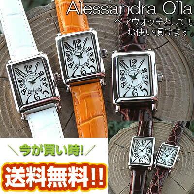 【送料無料】Alessandra Olla アレッサンドラオーラ アレサンドラオーラ 腕時計時計 レディース 腕時計レディース 本革型押しベルト ペアにもおすすめ!AO1500 AO4500 かわいい 誕生日プレゼント 女性 ギフト 母の日