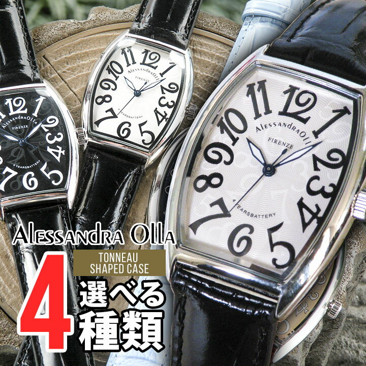 【送料無料】Alessandra Olla アレッサンドラオーラ 男女兼用 メンズ レディース 腕時計時計 アレサンドラオーラ 誕生日プレゼント 女性 ギフト 男性 ギフト