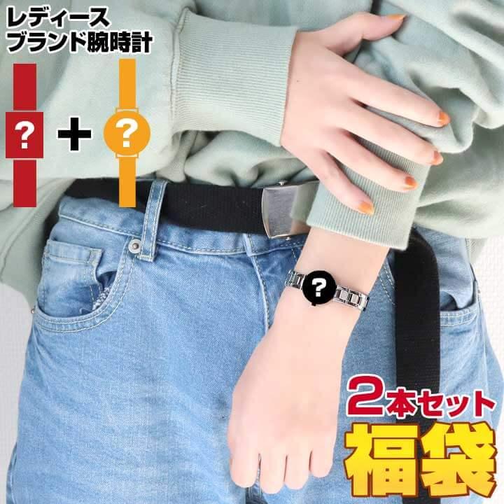 【送料無料】レディース 腕時計 2本セット 福袋 2017 誕生日プレゼント 女性 ギフト