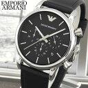 【送料無料】EMPORIO ARMANI エンポリオアルマーニ AR1733 海外モデル メンズ 腕時計 ウォッチ watch 革ベルト レザー クロノグラフ クオーツ アナログ 黒 ブラック 銀 シ