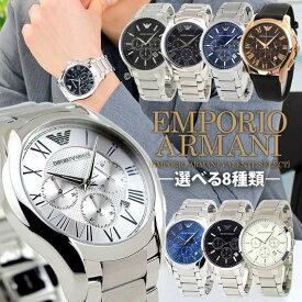 BOX訳あり EMPORIO ARMANI エンポリオ アルマーニ ブランド メンズ 腕時計 時計 クロノグラフ 黒 ブラック 青 ネイビー 茶 ブラウン シルバー AR11081 海外モデル 誕生日プレゼント 男性 ギフト
