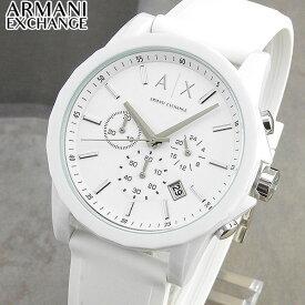 【BOX訳あり】ARMANI EXCHANGE アルマーニ・エクスチェンジ 時計 おしゃれ ブランド AX1325 メンズ腕時計 watch クロノグラフ ホワイト 文字板 誕生日 高校生 男性 ギフト プレゼント アウトレット