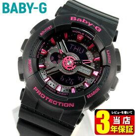 CASIO カシオ Baby-G BA110 ベビーG ベイビージー レディース 腕時計 時計モデル BA-111-1A 海外モデル 黒 ブラック ピンク アナログスポーツ 誕生日プレゼント 彼女 女性 ギフト