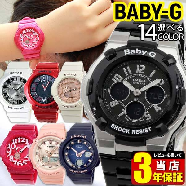 【BOX訳あり】 CASIO カシオ Baby-G ベビーG レディース 腕時計 アナログ 黒 ブラック 白 ホワイト 青 ネイビー ピンク オレンジ イエロー かわいい 誕生日プレゼント 女性 ギフト 海外モデル 商品到着後レビューを書いて3年保証