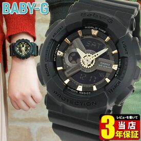 BOX訳あり CASIO カシオ Baby-G ベビーG BA-110GA-1A BA110 海外モデル レディース 腕時計 防水 ウォッチ クオーツ アナログ アナデジ 黒 ブラック 誕生日 彼女 女性 ギフト プレゼント アウトレット