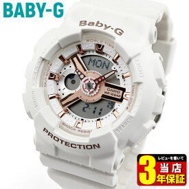 BOX訳あり CASIO Baby-G カシオ ベビーG ベイビージー BA-110RG-7A BA110 アナログ デジタル レディース 腕時計 時計 防水 白 ホワイト 誕生日 彼女 女性 ギフト プレゼント 海外モデル アウトレット